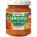 【訳あり】【SALE中】カンピー 緑黄色野菜のジャム フルーツミックス  145g[0004-0906]