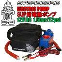 【日本正規品】【送料無料】STARBOARD SUP ELECTRIC PUMP スターボード サップ エレクトリックポンプ オートストップ 電動ポンプ