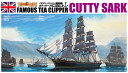 1/350 帆船 No.02 カティサーク 【北海道・九州は300円、沖縄は1300円別途料金が加算されます】