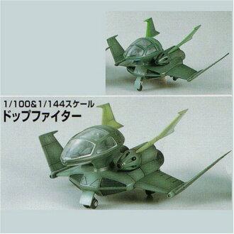 EX型號EX 04二酮公國軍小型戰鬥機doppu 1/144(再賣)高達模型塑料模型