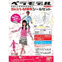 ペラモデル 専用シールセット Skirt-M用