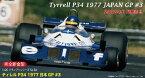 1/20 グランプリシリーズ No.34 ティレルP34 1977 日本GP #3 ロニー・ピーターソン ロングホイールバージョン