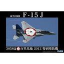 フジミ模型 1/48 日本の戦闘機シリーズSPOT No.2 航空自衛隊F-15J 305SQ/百里2012特別塗装機 プラモデル 【北海道・九州は300円、沖縄は1300円別途料金が加算されます】