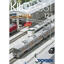トミックス[7678]キロポスト123号TOMIX鉄道模型雑誌【配送日時指定不可】