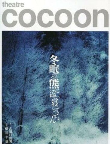 【中古】上田竜也(KAT-TUN)・[パンフレット]・・冬眠する熊に添い寝してごらん・舞台会場販売