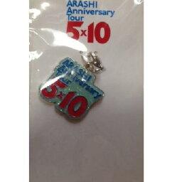 嵐・・【チャーム】・・大阪・青・・ARASHI Anniversary 5×10  Tour コンサート会場販売グッズ