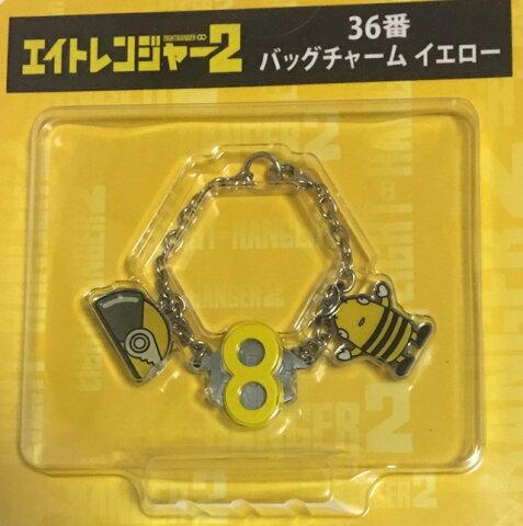 関ジャニ∞・【バック・チャーム】・錦戸亮 黄色・エイトレンジャー2・2014セブンイレブンコラボ