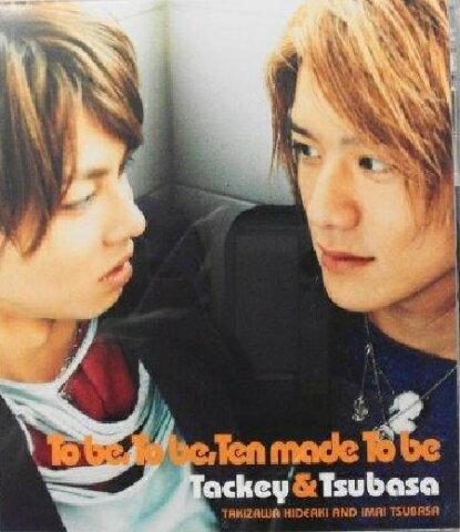 【中古】Tackey&Tsubasa ・【CD&DVD】・・To be To be Ten made To be・・(タッキー&翼)