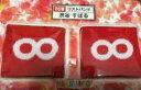 関ジャニ∞ 【リストバンド】 渋谷すばる☆セブンイレブンコラボ