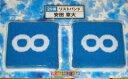 関ジャニ∞ 【リストバンド】 安田章大☆セブンイレブンコラボ