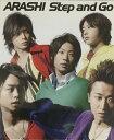 【中古】嵐・ARASHI 【CD/ シングル】・通常盤・・Step and Go