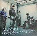 【中古】嵐(ARASHI)・ 【CD/DVD】・初回限定盤2・明日の記憶/Crazy Moon〜キミ・ハ・ムテキ〜