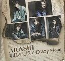 【中古】嵐(ARASHI)・ 【CD/DVD】・初回限定盤1・明日の記憶/Crazy Moon〜キミ・ハ・ムテキ〜