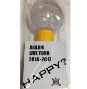 【新品】嵐 (ARASHI )・【Are You Happy?ライト】・ペンライト ・・LIVE TOUR 2016-2017 Are You Happy? 最新コンサート会場販売グッズ