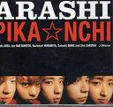 【中古】嵐・ARASHI 【CD/ シングル】・PIKA☆NCHI/通常盤
