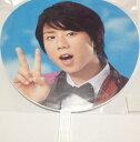 【新品】Kis-My-FT2 (キスマイ)・・【公式うちわ】/北山宏光kis-my-world Tour 2015最新コンサート会場販売グッズ