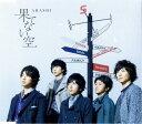 【中古】嵐(ARASHI)・ 【CDシングル】・・果てない空」/通常盤