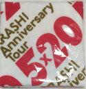 【新品】 嵐 ARASHI 【バスタオル】 5×20」アニバーサリーツアー2018-2019(20周年記念ドームツアー) 最新コンサート会場販売グッズ