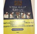 【中古】 SMAP ・料理本 ...