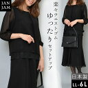 【送料無料】大きいサイズ レディース スカートスーツ フォーマル セットアップ 7分袖