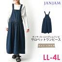 大きいサイズ レディース デニムサロペットスカート ロング丈 肩紐ボタン調節可能 ポケット サロペットワンピース cotton100 LL/3L/4L ゆったりサイズ ぽっちゃり女子 プラスサイズ