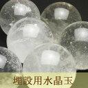 <特別感謝価格>埋設用の天然水晶玉(35-39mm)(風水グッズ・開運祈願)
