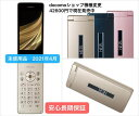 新品 未使用品 docomo SH-02L ガラケー SHARP AQUOS アクオス ケータイ 白ロム 携帯電話 メーカー保証 2022年4月まで docomoショップ機種変更価格42600円
