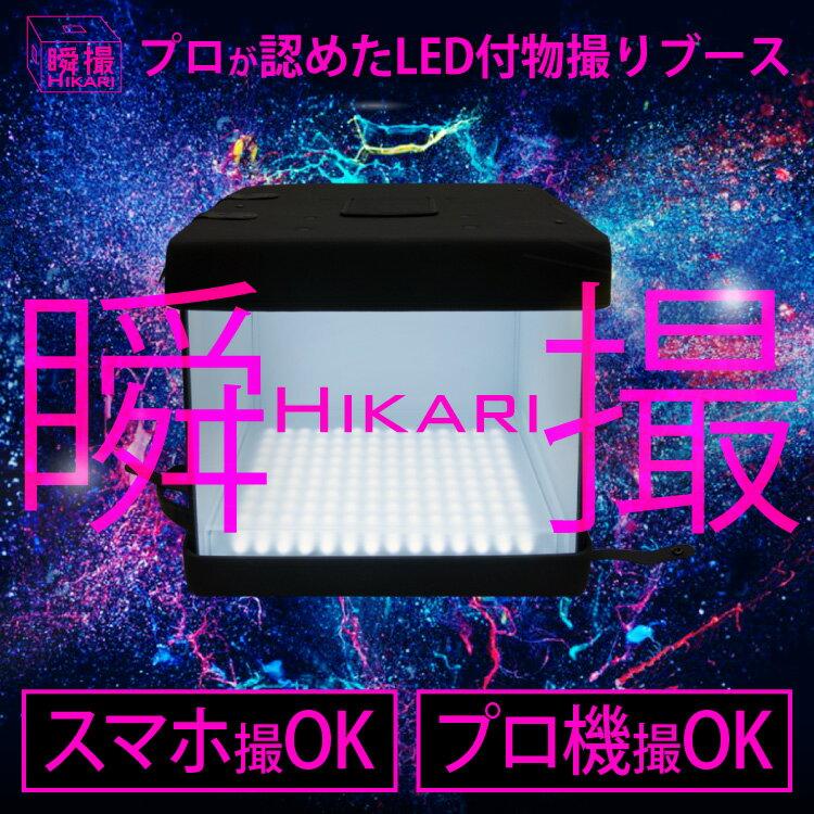 【瞬撮Hikari】60秒で簡単撮影!Sサイズ 本格フォトスタジオ 撮影ブース 難しい写真撮影の知識が無くてもプロ並みの写真が撮影 組み立て 本格的撮影ボックス オークション 商品撮影に
