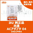 【あす楽対応】【au純正】 au ACアダプタ 共通 日本国内 海外兼用 (AC04) 【0401PWA】