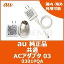 【au純正】au 充電器 ACアダプタ 03 携帯充電器 【0301PQA】