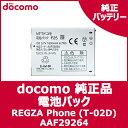 【ドコモ純正】 docomo REGZA Phone T-02D/らくらくスマートフォン F-12D 電池パック (F25) 【AAF29264】