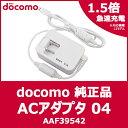 NTT 【ドコモ純正】 スマートフォン 用 [USB microB] docomo AC アダプタ 04【10P04Aug13】SC-02E SH-02E F-05E F-03E F-04E