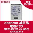 【ドコモ純正】 docomo MEDIAS WP N-06C 電池パック (N28) 【AAN29343】