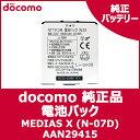 【ドコモ純正】 docomo MEDIAS X N-07D 電池パック (N33) 【AAN29415】