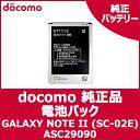 【ドコモ純正】バッテリー docomo GALAXY Note II SC-02E 電池パック (SC08) 【ASC29090】【クロネコDM便送料無料!】
