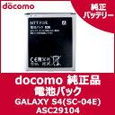 【ドコモ純正】 docomo GALAXY S4 SC-04E 電池パック (SC09) 【ASC29104】