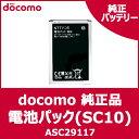 【ドコモ純正】 GALAXY Note3 SC-01F 電池パック (SC10) 【ASC29117】【クロネコDM便送料無料!】