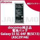 【ドコモ純正】 docomo Galaxy S5 (SC-04F)用電池パック (SC13)【ASC29146】【最短翌日到着ネコポス便 送料無料!】