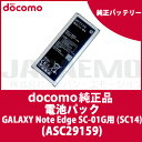 【ドコモ純正】 docomo GALAXY Note Edge (SC-01G) 電池パック (SC14)【ASC29159】