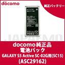 【ドコモ純正】 docomo GALAXY S5 Activ...