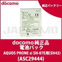 【ドコモ純正】 docomo SHARP AQUOS PHONE si SH-07E 電池パック (SH42)【ASH29444】