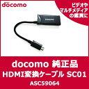 【ドコモ純正】 docomo 純正 GALAXY S II 対応 HDMI 変換 ケーブル (SC01) 【ASC59064】