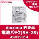 【ドコモ純正】 docomo NEXT series AQUOS PHONE SH-12C 電池パック (SH28) 【ASH29314】