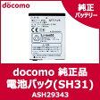 ショッピングsh-01d 【ドコモ純正】 docomo with series AQUOS PHONE SH-01D 電池パック (SH31) 【ASH29343】