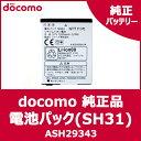【ドコモ純正】 docomo with series AQUOS PHONE SH-01D 電池パック (SH31) 【ASH29343】