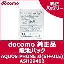 【ドコモ純正】 docomo NEXT series AQUOS PHONE si SH-01E 電池パック (SH36) 【ASH29402】