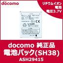 【ドコモ純正】 AQUOS PHONE sv SH-10D 電池パック (SH38) 【ASH29415】