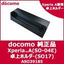 【ドコモ純正】 Xperia TM A SO-04E 卓上ホルダー (SO17) 【クロネコDM便不可】 【ドコモ純正品】 【ASO39185】