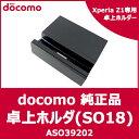 【ドコモ純正】 Xperia Z1 SO-01F 卓上ホルダ (SO18) 【ASO39202】【メール便送料無料!】