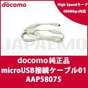 【ドコモ純正】 docomo microUSB接続ケーブル 01 【AAP58075】